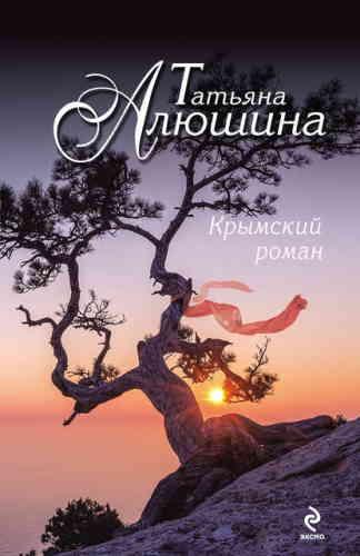 Татьяна Алюшина. Крымский роман