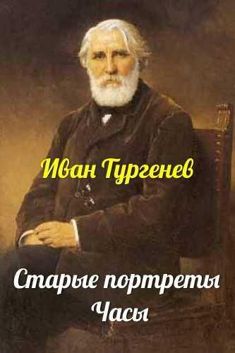 Иван Тургенев. Старые портреты. Часы