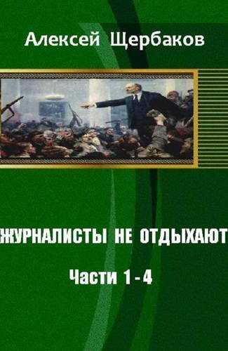 Алексей Щербаков. Журналисты не отдыхают