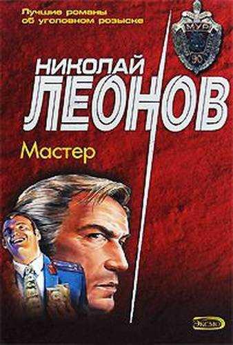 Николай Леонов, Георгий Садовников. Мастер