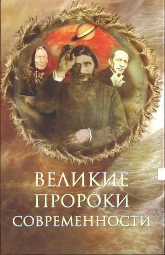 Николай Непомнящий. Великие пророки современности