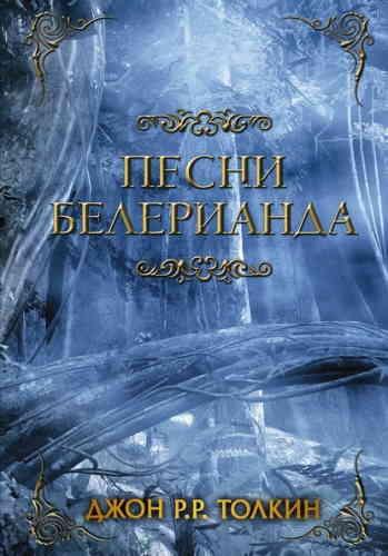 Джон Толкин. Песни Белерианда