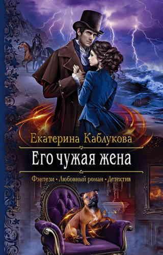 Екатерина Каблукова. Его чужая жена