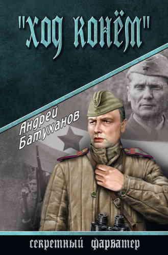 Андрей Батуханов. «Ход конем»