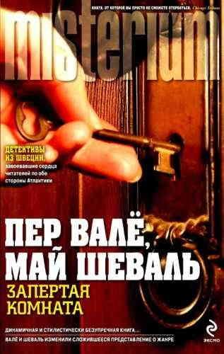Май Шевалль, Пер Валё. Запертая комната