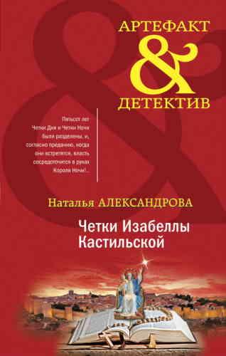 Наталья Александрова. Четки Изабеллы Кастильской
