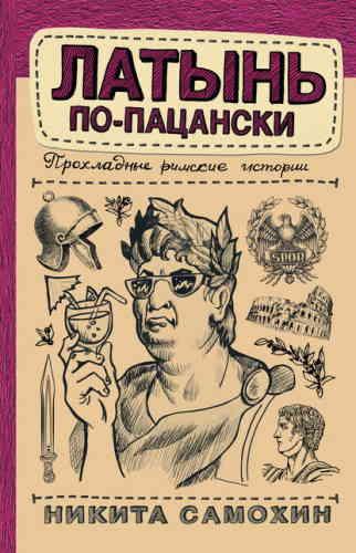 Никита Самохин. Латынь по-пацански