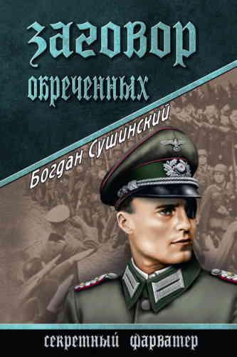 Богдан Сушинский. Заговор обреченных