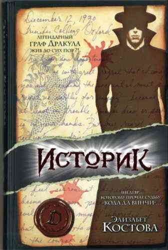 Элизабет Костова. Историк