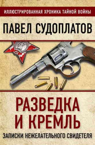 Павел Судоплатов. Разведка и Кремль. Записки нежелательного свидетеля