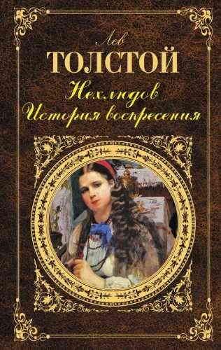 Лев Толстой. Нехлюдов. История воскресения