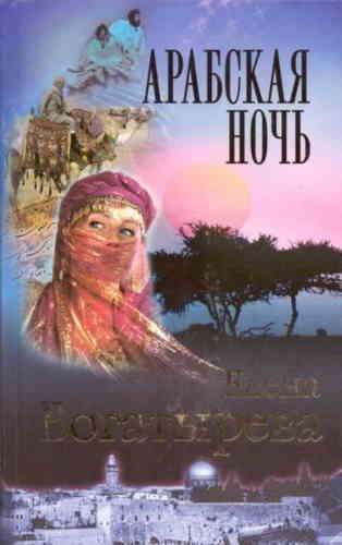 Елена Богатырева. Арабская ночь