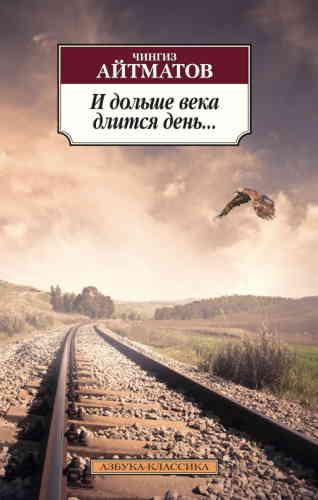 Чингиз Айтматов. И дольше века длится день