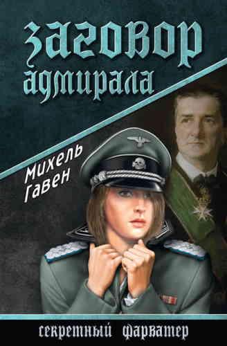 Михель Гавен. Заговор адмирала
