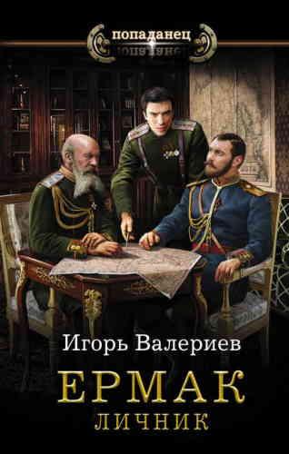 Игорь Валериев. Ермак. Личник