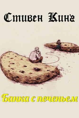 Стивен Кинг. Банка с печеньем