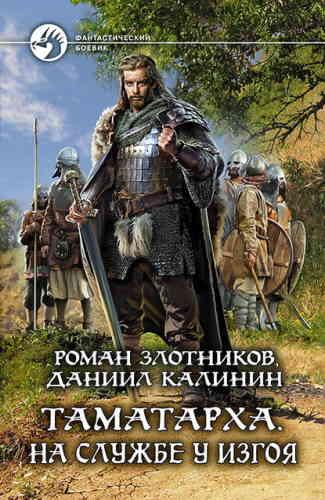 Роман Злотников, Даниил Калинин. Таматарха 1. На службе у Изгоя