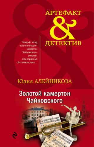 Юлия Алейникова. Золотой камертон Чайковского