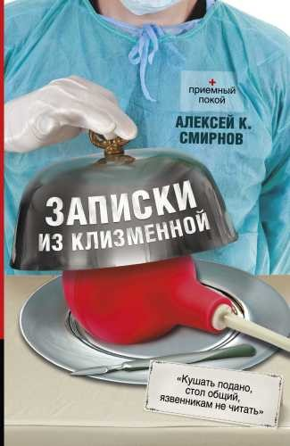 Алексей Смирнов. Записки из клизменной