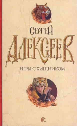 Сергей Алексеев. Игры с хищником