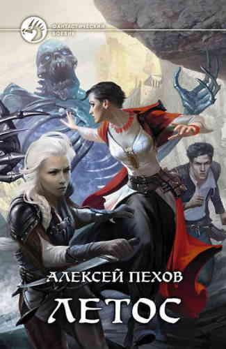 Алексей Пехов. Синее пламя 1. Летос