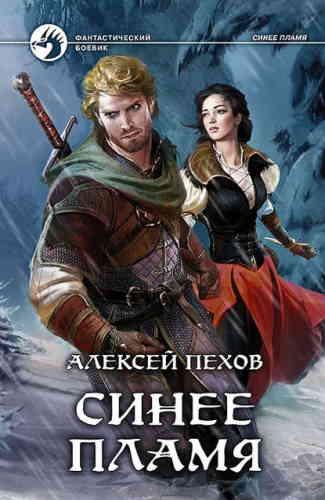 Алексей Пехов. Синее пламя 2. Синее пламя