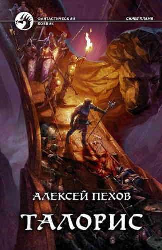 Алексей Пехов. Синее пламя 3. Талорис