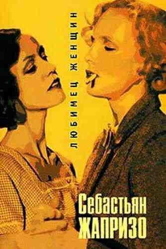 Себастьян Жапризо. Любимец женщин