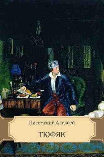 Алексей Писемский. Тюфяк