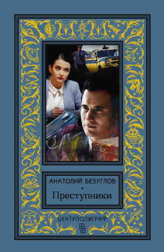Анатолий Безуглов. Преступники