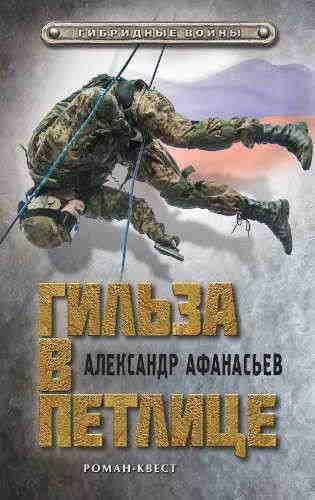Александр Афанасьев. Гильза в петлице