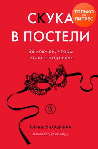 Елена Магадеева. Скука в постели. 58 ключей, чтобы стало погорячее