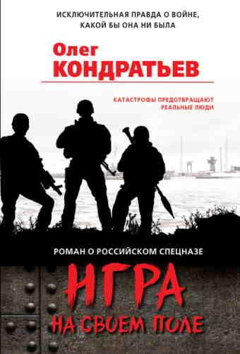 Олег Кондратьев. Игра на своем поле