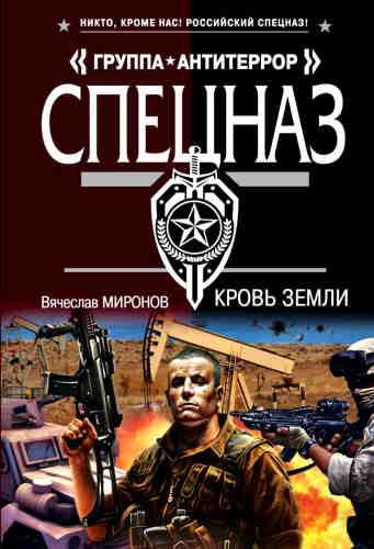 Вячеслав Миронов. Кровь земли