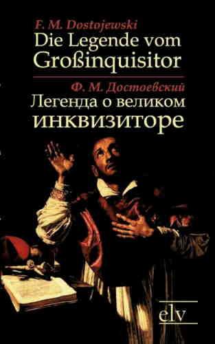 Фёдор Достоевский. Легенда о Великом инквизиторе
