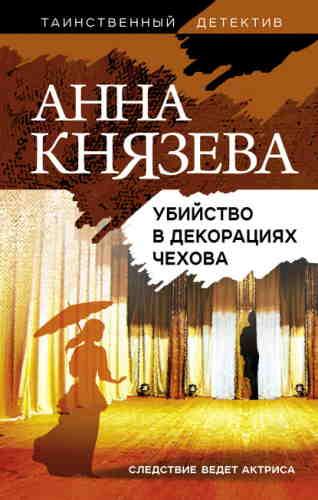 Анна Князева. Убийство в декорациях Чехова