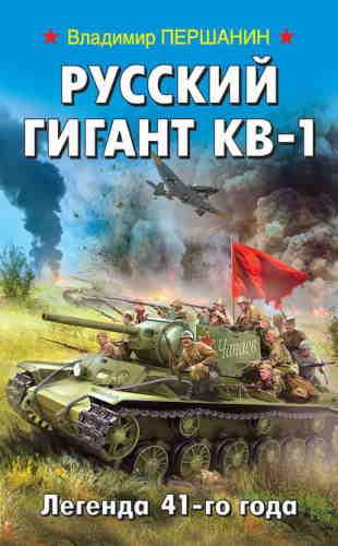 Владимир Першанин. Русский гигант КВ-1. Легенда 41-го года