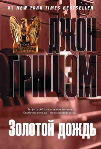 Джон Гришэм. Золотой дождь