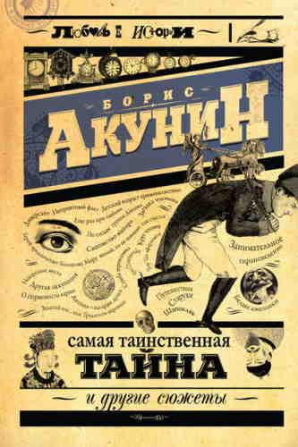 Борис Акунин. Самая таинственная тайна и другие сюжеты