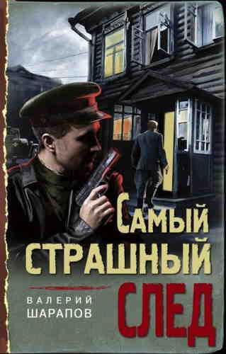 Валерий Шарапов. Самый страшный след