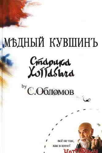 Сергей Обломов. Медный кувшин старика Хоттабыча