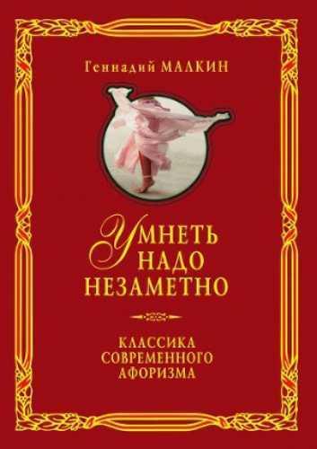 Геннадий Малкин. Умнеть надо незаметно