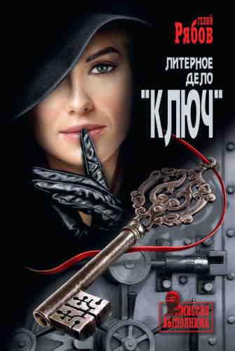Гелий Рябов. Литерное дело «Ключ»