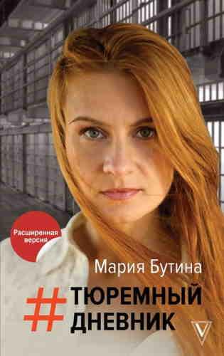 Мария Бутина. Тюремный дневник
