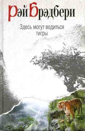 Рэй Брэдбери. Здесь могут водиться тигры