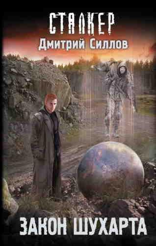 Дмитрий Силлов. Закон Шухарта