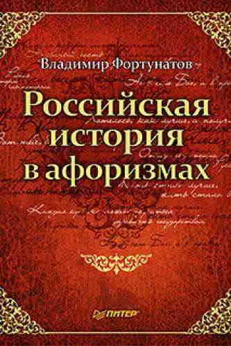 Владимир Фортунатов. Российская история в афоризмах