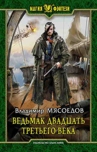 Владимир Мясоедов. Ведьмак двадцать третьего века