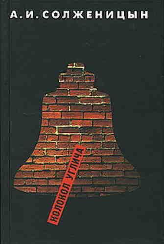 Александр Солженицын. Колокол Углича (Сборник)