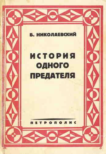 Борис Николаевский. История одного предателя